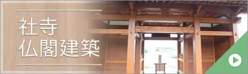 社寺仏閣建築